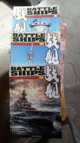 战舰   第002.005.006.三册合售