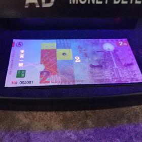 天宫一号发射成功二周年纪念测试钞 中国梦航天发展纪念水印纸钞