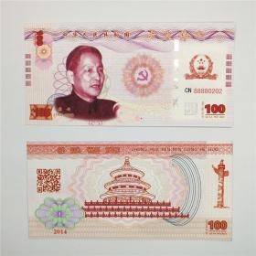 中国伟人系列陈云纪念币测试钞 带荧光水印纪念钞伟人收藏纪念品