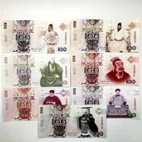 中国历代帝王套装纪念币测试钞 帝王历史纸币荧光水印钞收藏礼品