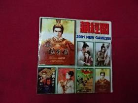 游戏-2CD--三国-赵云传-藏经阁