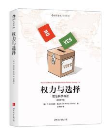 权力与选择(插图第13版):政治科学导论  现货