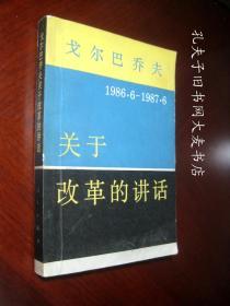 《戈尔巴乔夫关于改革的讲话1986.6-1987.6》收录.戈尔巴乔夫重要讲话19篇