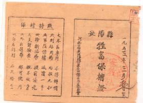 介绍信证明信-----1953年3月河南省安阳县人民政府