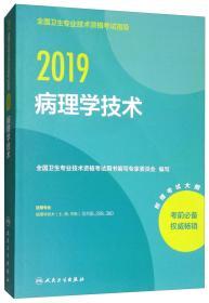 2019病理学技术/全国卫生专业技术资格考试指导