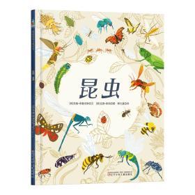 森林鱼.国际绘本大师经典:昆虫(精装绘本)