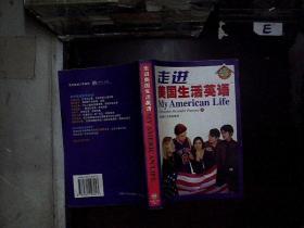 超凡英语:走进美国生活英语