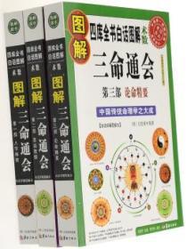 正版彩图图解三命通会 白话全三部八字古书注评  3册第一版
