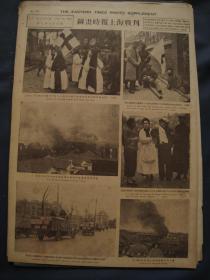 图画时报上海战刊 第793期 1932年2月18日出版 民国原版旧报纸 抗战史料