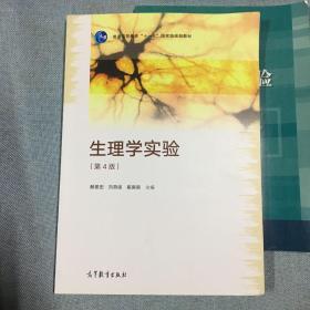 生理学实验(第4版)