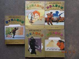 世界儿童文学丛书:意大利儿童小说,法兰西儿童小说,日本儿童小说,英国儿童小说,美国儿童小说;5本合售