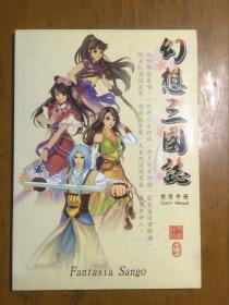幻想三国志使用手册 繁体字版