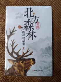 北方森林的动物故事(上 下 册)