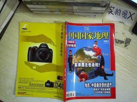 中国国家地理  2007年2月号   ,