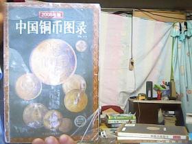中国铜币图录(2008年版)