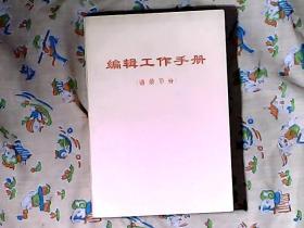 编辑工作手册(语录部分)  本书收集了毛选1-4卷和1977年前两报一刊及地方报刊上发表的毛主席语录,以便利查对。