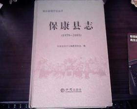 湖北地方丛书------保康县志 [1979---2005],内附光盘