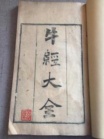 光绪极罕见版 牛经大全 卷上 元亨牛经大全 经元书屋藏板 光绪丙午(1906年)出版 内有木刻版画牛图44幅,是治疗牛疾病的教科书,具有非常高的收藏价值。被称为