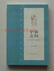 正版 何新国学经典新考丛书 宇宙之问:《天问》新考 2008年版