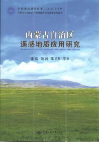 内蒙古自治区遥感地质应用研究 9787562544425 张浩 中国地质大学出版社