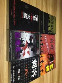 刘猛作品集 《军神》《利剑》《惊涛拍岸》《刺客》《猛鹰毒击》《如临大敌》 六册合售