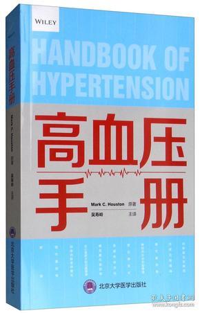 高血压手册