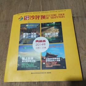 文化之旅沙坪坝 2014年典藏本