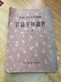 拼音文字史料丛书:官话字母读物(八种)(馆藏正版)(无封底)(书脊损)
