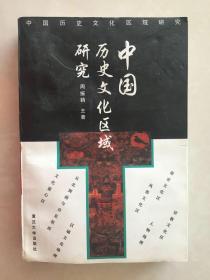 中国历史文化区域研究