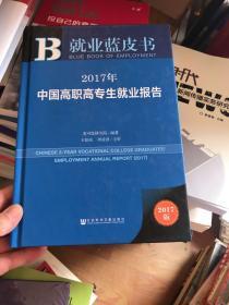 皮书系列·就业蓝皮书:2017年中国高职高专生就业报告