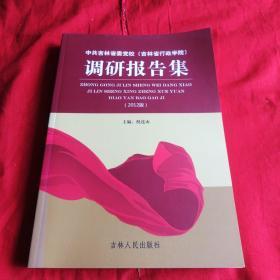 中共吉林省委党校(吉林省行政学院)调研报告集(2012)