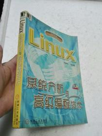 Linux系统分析与高级编程技术