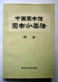 中国图书馆图书分类法 简本