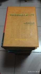 中国包装印刷工业二十年--谭俊峤文集 1984-2004【精装·2004年一版一印】   05