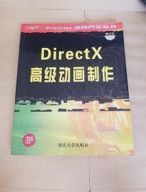 DirectX高级动画制作