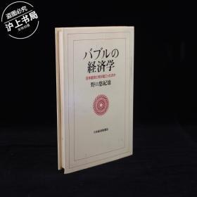 バブルの経済学一日本経済に何が起こったのか