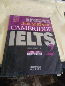 剑桥雅思考试全真试题解析.2【】