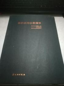 深圳民间收藏精粹