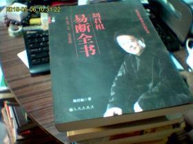 刘君祖易断全书下册