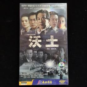 DVD光盘 沃土 10谍塑料盒装未拆封