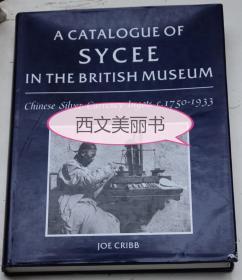 【包邮】稀缺1992年版 《大英博物馆所藏中国元宝目录》大开厚册 中国银锭集藏必备宝典!A CATALOGUE OF SYCEE IN THE BRITISH MUSEUM