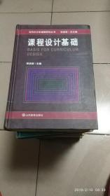 课程设计基础--当代中小学课程研究丛书【精装·仅印2000册·1998年一版一印】   05