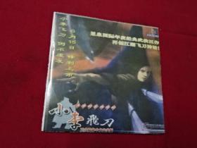 游戏-2CD--小李飞刀