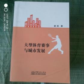 体育赛事与城市发展 9787510322792 中国商务