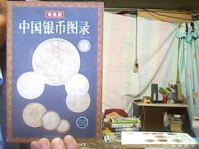 中国银币图录(最新版)
