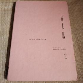 藏春册 张见 丝语 绘画艺术