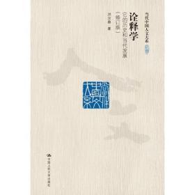 詮釋學:它的歷史和當代發展(修訂版)(當代中國人文大系)
