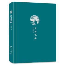 孙以煜签名钤印《文学笔记书-劳动颂歌》毛边本(随书附赠藏书票)