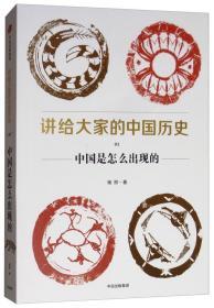 讲给大家的中国史1