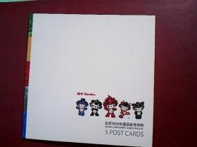 明信片  北京2008年奥运会吉祥物(福娃。五枚)